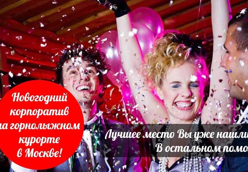 Громкие, сногсшибательные, невероятные Новогодние корпоративы на горнолыжном курорте в Москве!