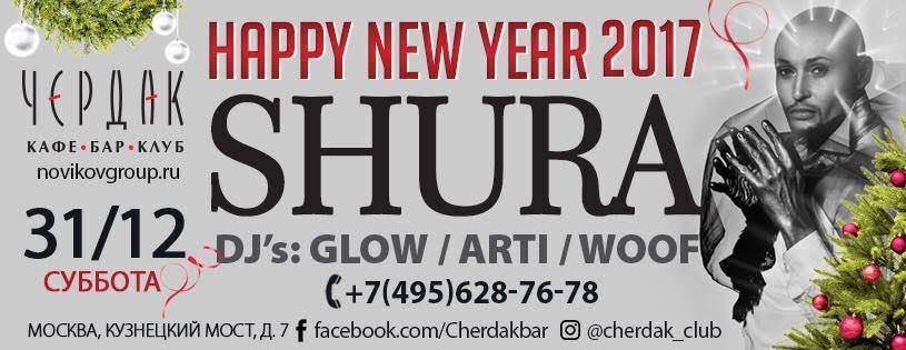 Новый год с ШУРОЙ в ресторане Чердак!
