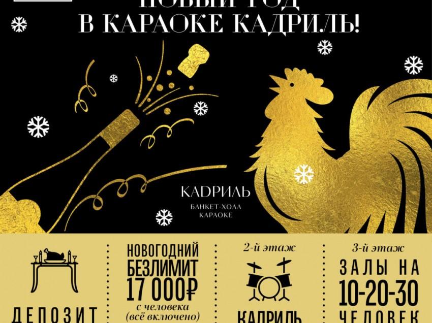 Караоке-бар «Кадриль»: Новый год в 5 минутах от боя курантов