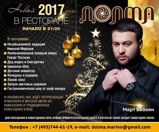 Новый год для гостей в Долме