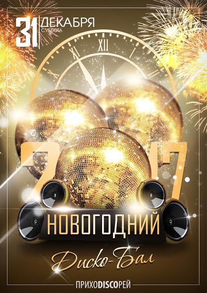 Новогодний LeninGrad