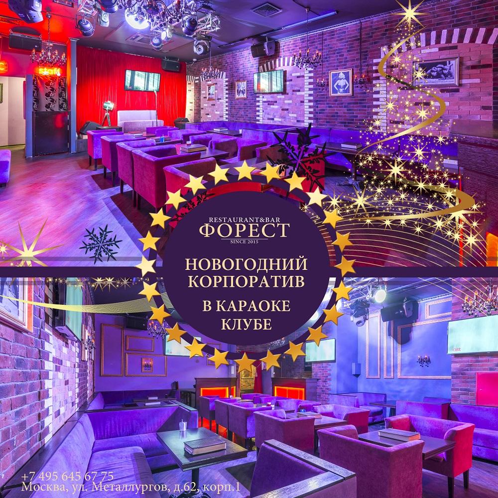 Corp_karaoke1