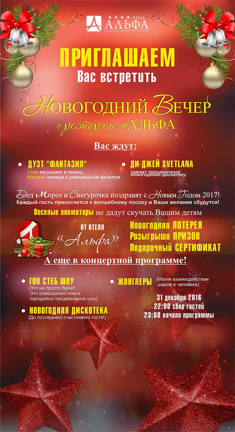 Где встретить Новый год 2017 в Москве