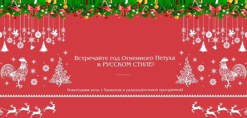 Отель «Планерное»: новогодний разгуляй в русском стиле