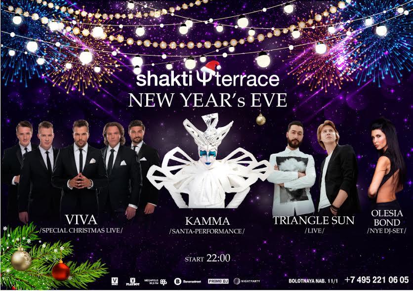 «Shakti Terrace»: бессонная новогодняя ночь