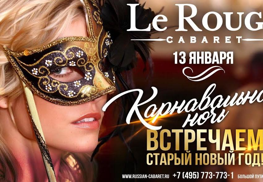 Карнавальная ночь в Le Rouge