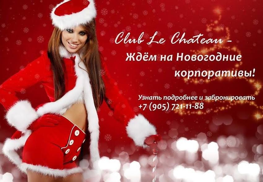 Лучшие новогодние банкеты в Club Le Chateau!