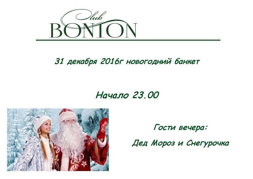 Новогодний банкет в клубе «Бон Тон»