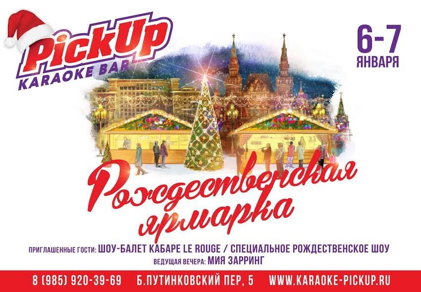 PICK UP/ рождественская ярмарка / 6-7 января
