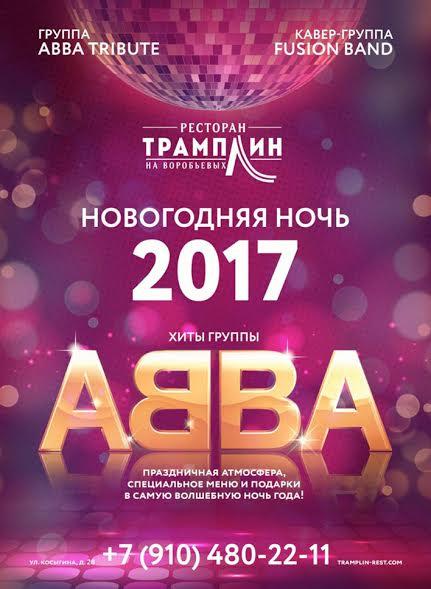Новогодняя ночь в стиле «ABBA»!