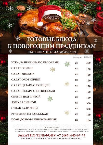 Готовые блюда к Новому году от Forest Restaurant&Bar