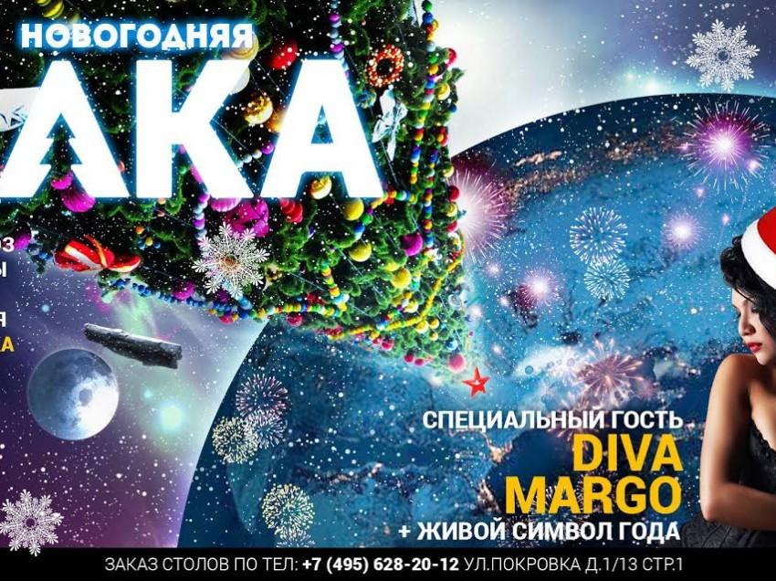 31 декабря // LOVA LOVA // Новогодняя Ёлка!