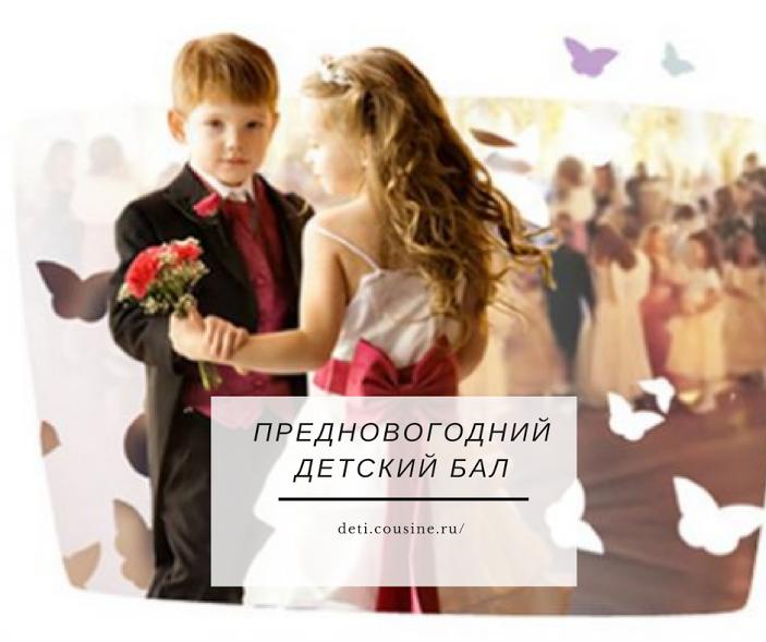 «Моя Кузина» приглашает детей на предновогодний бал!