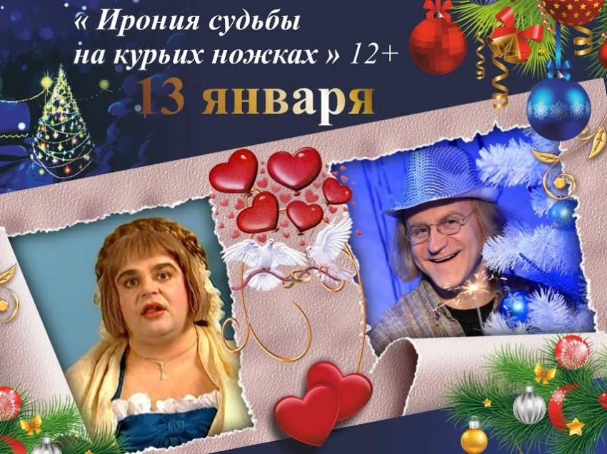 13 января встречаем Новый год по-старому!