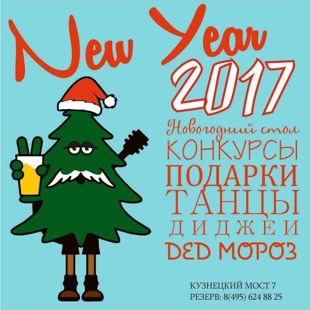 Новогодняя ночь 2017 в баре КАМЧАТКА
