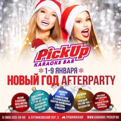 Новогодние вечеринки в Пик Ап