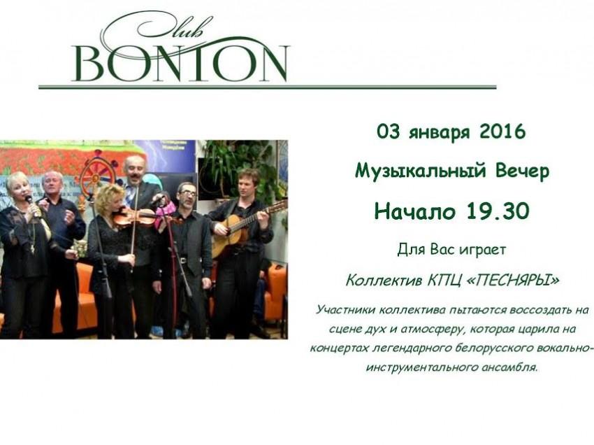 Музыкальный вечер в Бон Тон