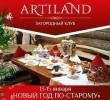 Старый Новый год в Artiland country resort