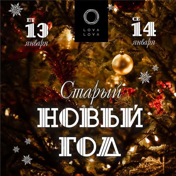 13-14 января // Lova Lova Старый Новый Год