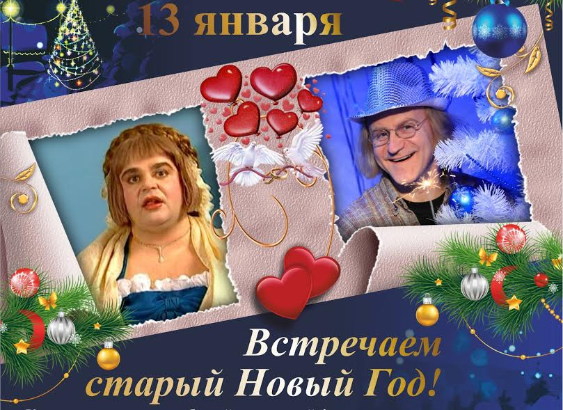 Встречаем Новый год по-старому стилю!