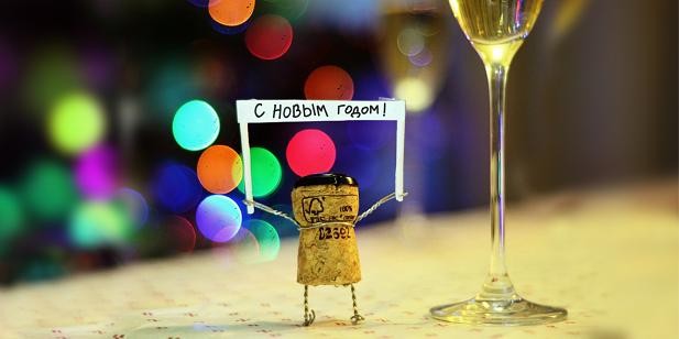 10 советов, как идеально встретить идеальный Новый год