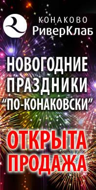 Новогодние праздники в Конаково Ривер Клаб