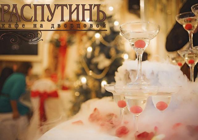 Новогоднее предложение от кафе «Распутин»