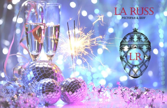 Ресторан «La Russ»: особые новогодние условия