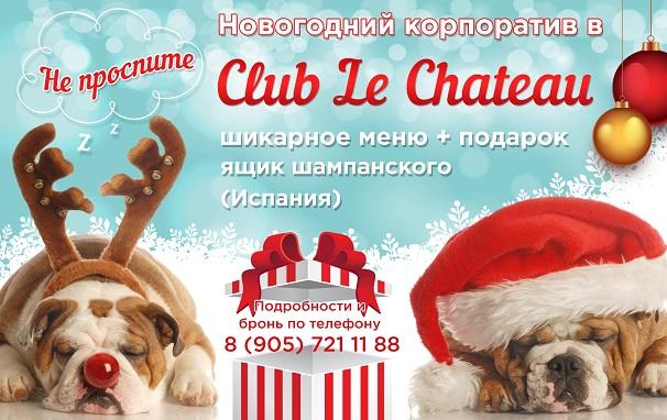Новогодний корпоратив в Club Le Chateau