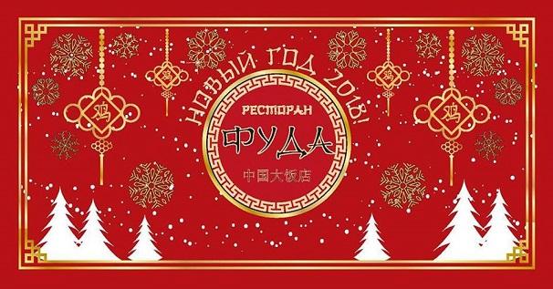 Новый год в китайском стиле от «Фуда»