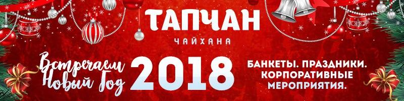 """Новогодние банкеты 2018 во всех ресторанах чайхана """"Тапчан"""""""
