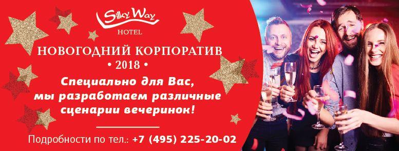 Новогодний корпоратив в Бутик отель «Silky Way»