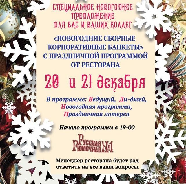 Новогодние корпоративы в ресторане русской кухни