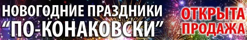 Новогодний корпоратив в Конаково Ривер Клаб