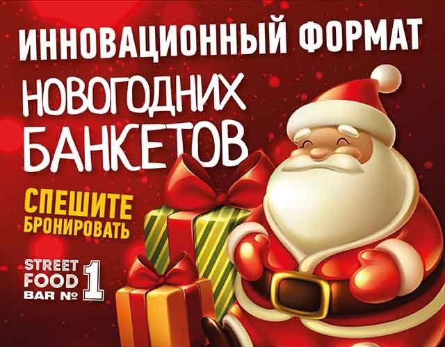 Инновационные новогодние возможности Street Food Bar №1