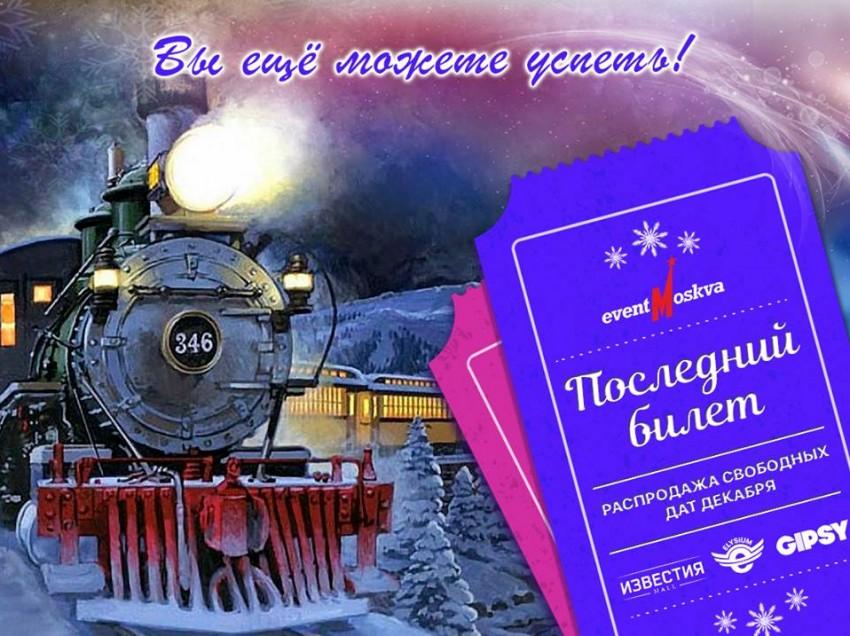 Распродажа декабрьских дат на банкеты!!!