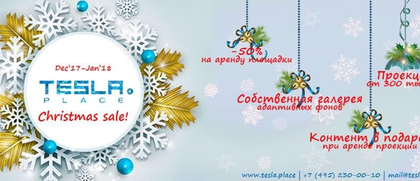 Рождественские скидки в заведении TESLA. PLACE