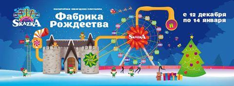 Скоро открытие Фабрики Рождества!