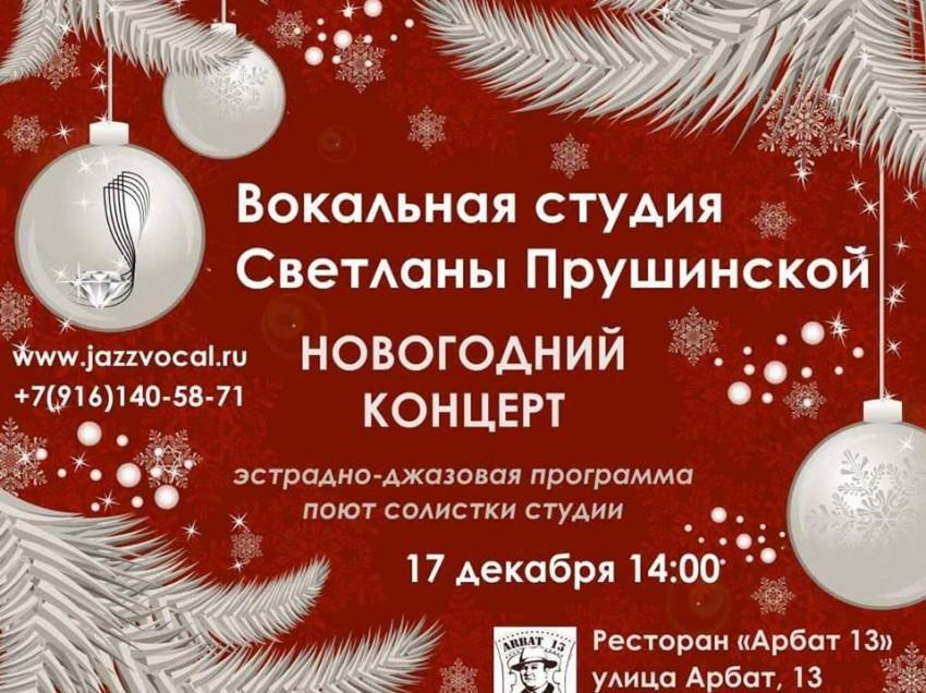 Новогодний концерт в ресторане Арбат 13