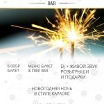 Новогодняя ночь 2018 в ISKRA Bar