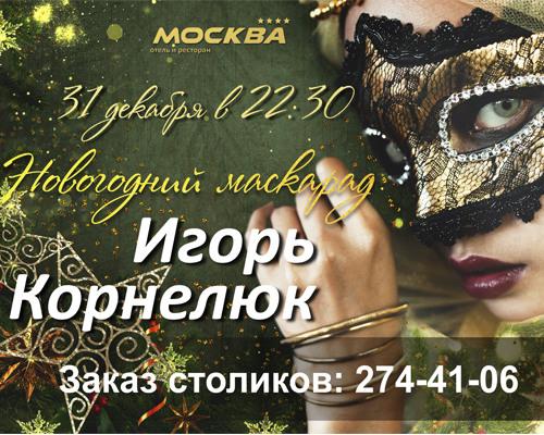 Новогодняя ночь: Игорь Корнелюк в гостях у «Бальмонта»