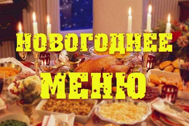 Год Жёлтой Земляной Свиньи накрываем праздничный стол3