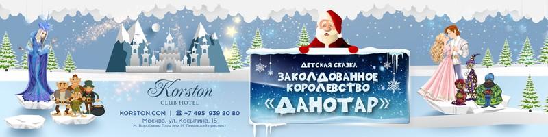 Новогоднее детское шоу в Korston Hotel Moscow