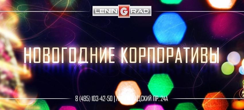 Новогодние корпоративы в клубе LeninGrad