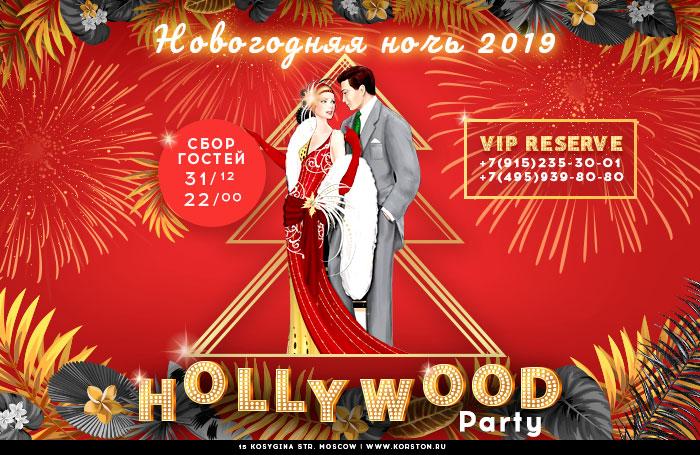 PLACE DE PARIS HALL, Hollywood Party