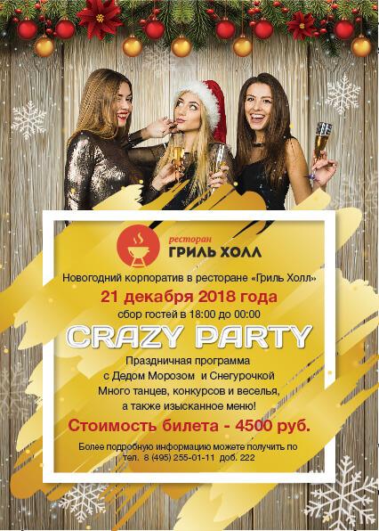 Новогодняя «Crazy party» в Гриль Холл