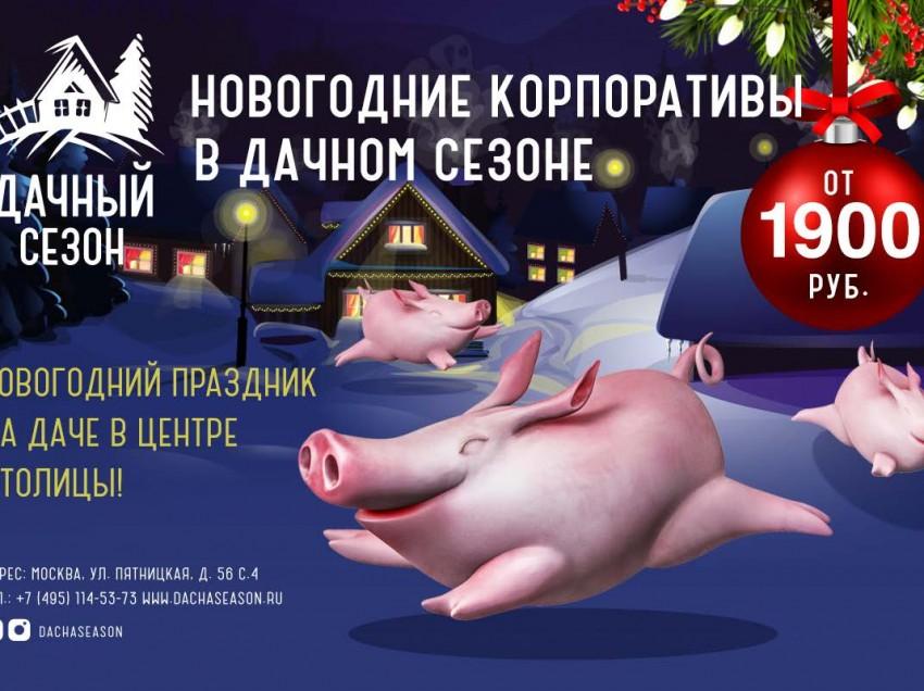 Новогодние корпоративы в «Дачном сезоне»