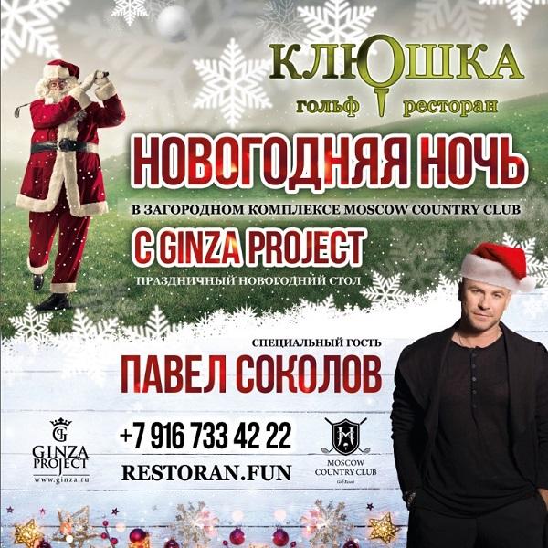 Новогодняя ночь с Ginza Project в загородным комплексе «Москоу Кантри Клаб» в Нахабино