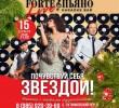 ForteПьяно Live