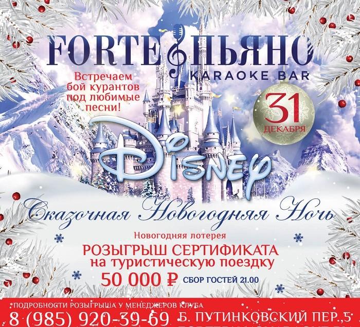 Новый год в ForteПьяно